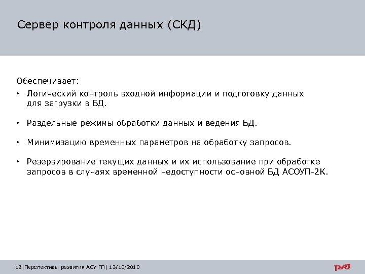Сервер контроля данных (СКД) Обеспечивает: • Логический контроль входной информации и подготовку данных для