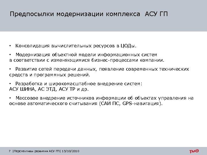 Предпосылки модернизации комплекса АСУ ГП • Консолидация вычислительных ресурсов в ЦОДы. • Модернизация объектной