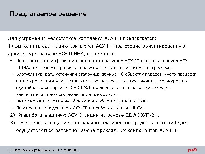 Предлагаемое решение Для устранения недостатков комплекса АСУ ГП предлагается: 1) Выполнить адаптацию комплекса АСУ