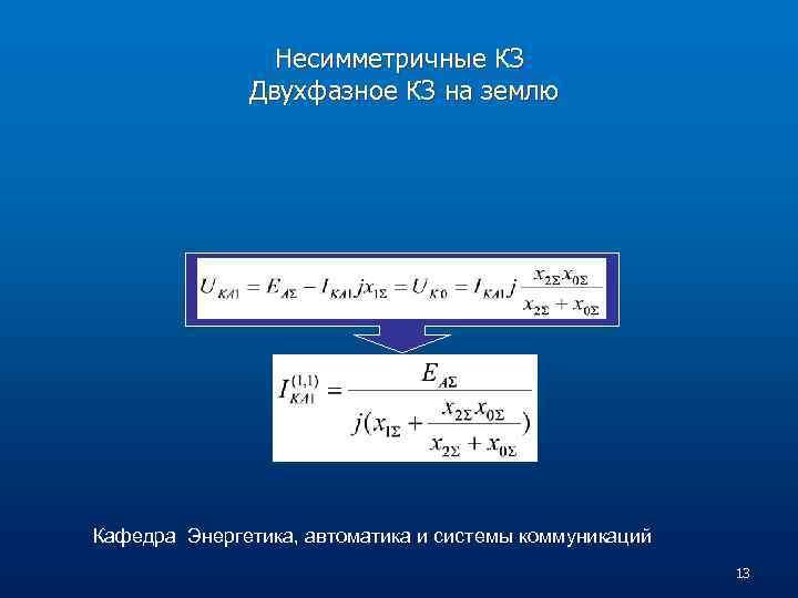 Несимметричные КЗ Двухфазное КЗ на землю Кафедра Энергетика, автоматика и системы коммуникаций 13
