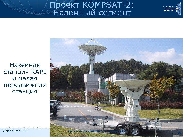 Проект KOMPSAT-2: Наземный сегмент Наземная станция KARI и малая передвижная станция © Spot Image