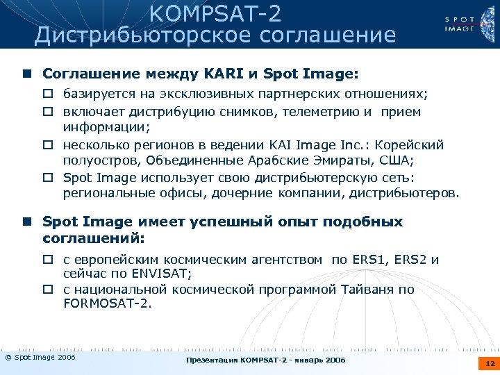 KOMPSAT-2 Дистрибьюторское соглашение n Соглашение между KARI и Spot Image: o базируется на эксклюзивных