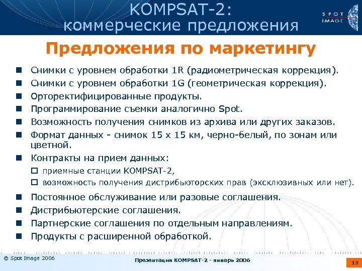 KOMPSAT-2: коммерческие предложения Предложения по маркетингу Снимки с уровнем обработки 1 R (радиометрическая коррекция).