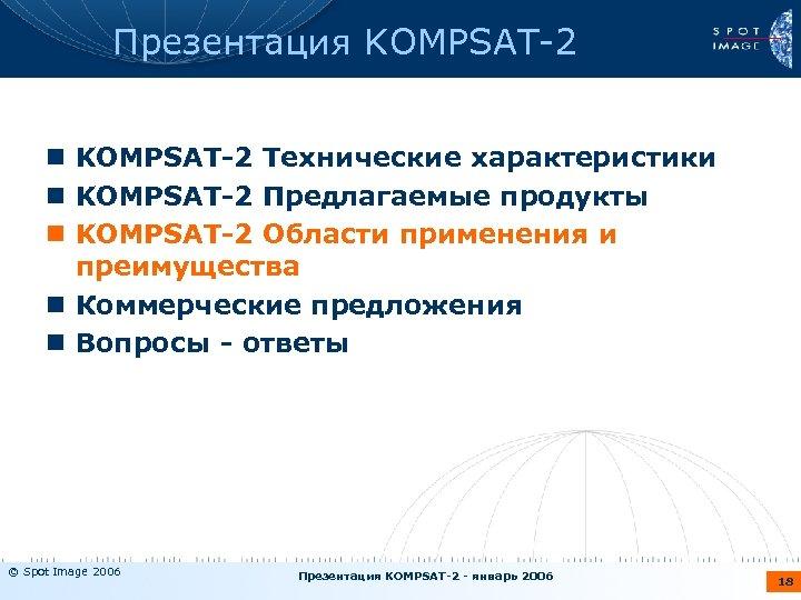 Презентация KOMPSAT-2 n KOMPSAT-2 Технические характеристики n KOMPSAT-2 Предлагаемые продукты n KOMPSAT-2 Области применения