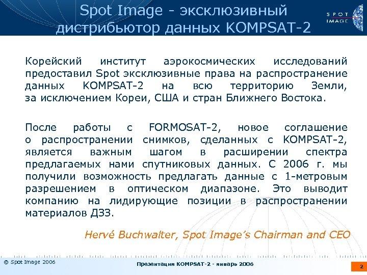 Spot Image - эксклюзивный дистрибьютор данных KOMPSAT-2 Корейский институт аэрокосмических исследований предоставил Spot эксклюзивные