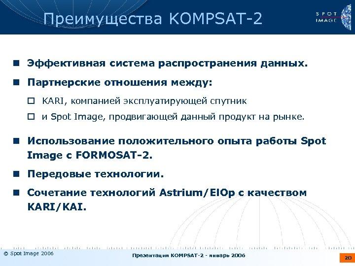 Преимущества KOMPSAT-2 n Эффективная система распространения данных. n Партнерские отношения между: o KARI, компанией
