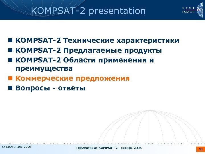 KOMPSAT-2 presentation n KOMPSAT-2 Технические характеристики n KOMPSAT-2 Предлагаемые продукты n KOMPSAT-2 Области применения