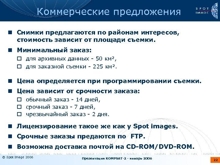 Коммерческие предложения n Снимки предлагаются по районам интересов, стоимость зависит от площади съемки. n
