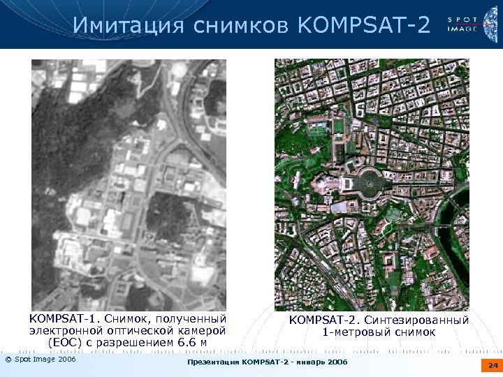 Имитация снимков KOMPSAT-2 KOMPSAT-1. Снимок, полученный электронной оптической камерой (EOC) с разрешением 6. 6