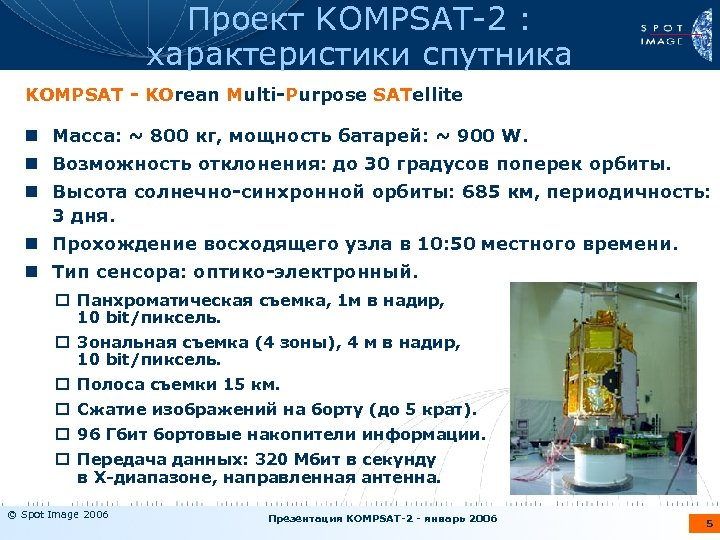 Проект KOMPSAT-2 : характеристики спутника KOMPSAT - KOrean Multi-Purpose SATellite n Масса: ~ 800