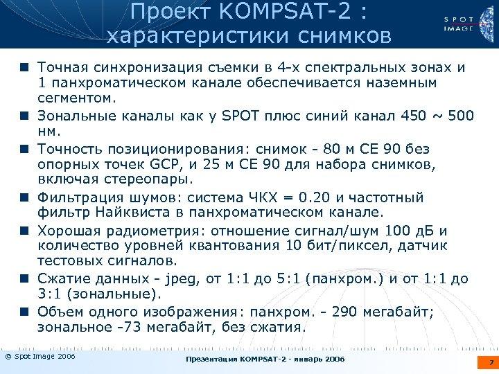 Проект KOMPSAT-2 : характеристики снимков n Точная синхронизация съемки в 4 -х спектральных зонах