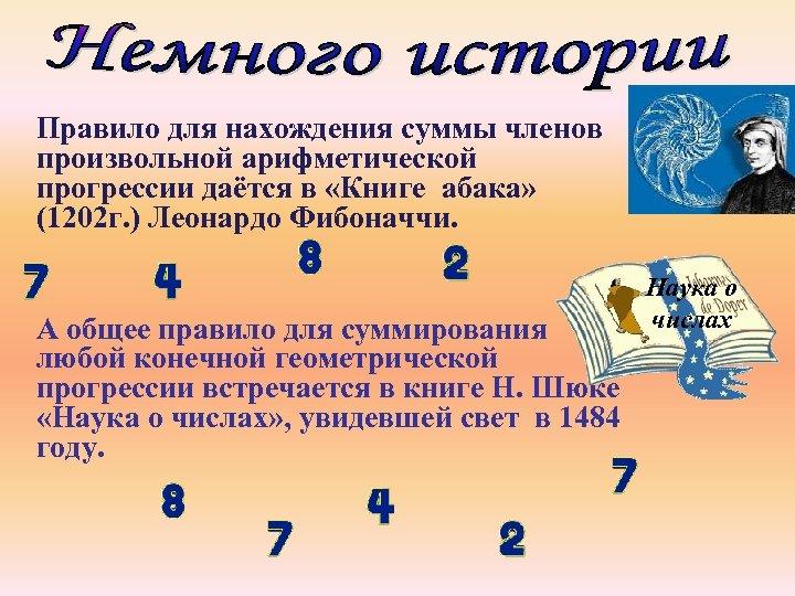 Правило для нахождения суммы членов произвольной арифметической прогрессии даётся в «Книге абака» (1202 г.