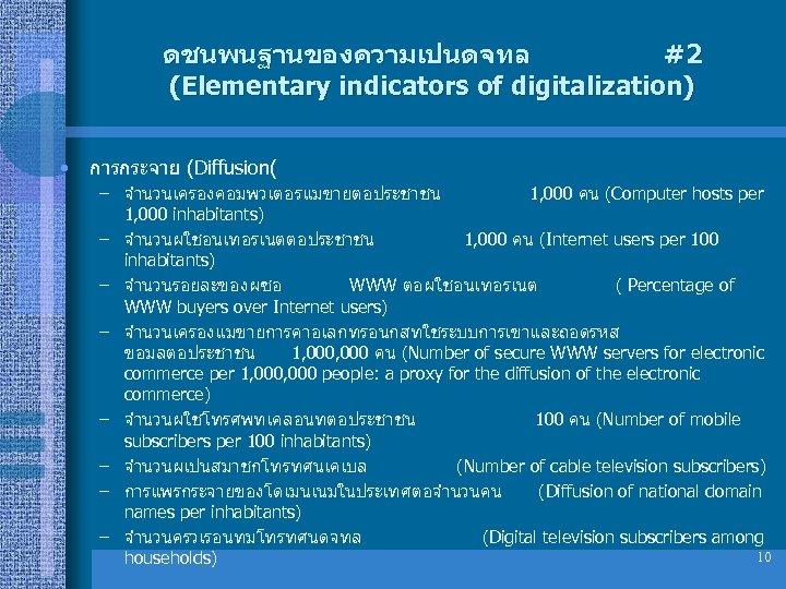 ดชนพนฐานของความเปนดจทล #2 (Elementary indicators of digitalization) • การกระจาย (Diffusion( – จำนวนเครองคอมพวเตอรแมขายตอประชาชน 1, 000 คน