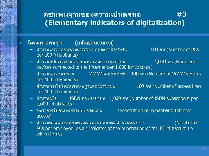 ดชนพนฐานของความเปนดจทล #3 (Elementary indicators of digitalization) • โครงสรางพนฐาน (Infrastructures( – จำนวนเครองคอมพวเตอรสวนบคคลตอประชาชน 100 คน (Number