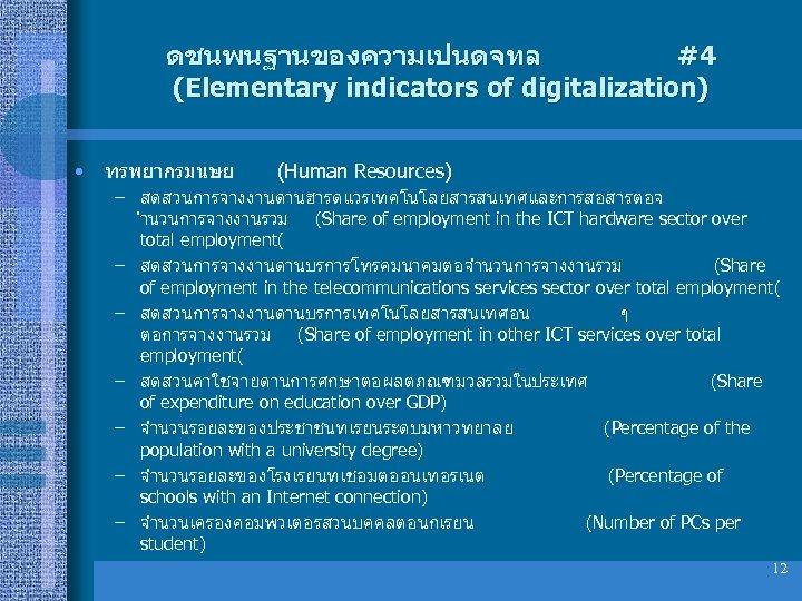 ดชนพนฐานของความเปนดจทล #4 (Elementary indicators of digitalization) • ทรพยากรมนษย (Human Resources) – สดสวนการจางงานดานฮารดแวรเทคโนโลยสารสนเทศและการสอสารตอจ ำนวนการจางงานรวม (Share