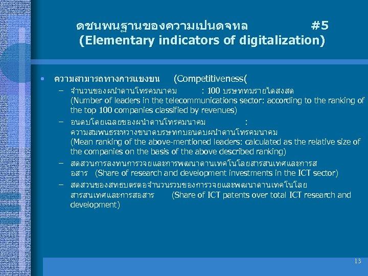 ดชนพนฐานของความเปนดจทล #5 (Elementary indicators of digitalization) • ความสามารถทางการแขงขน (Competitiveness( – จำนวนของผนำดานโทรคมนาคม : 100 บรษททมรายไดสงสด