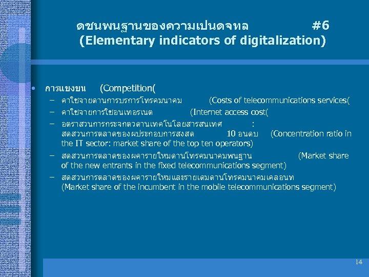 ดชนพนฐานของความเปนดจทล #6 (Elementary indicators of digitalization) • การแขงขน (Competition( – คาใชจายดานการบรการโทรคมนาคม (Costs of telecommunications