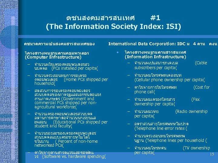ดชนสงคมสารสนเทศ #1 (The Information Society Index: ISI) ดชนวดความเปนสงคมสารสนเทศของ • โครงสรางพนฐานดานคอมพวเตอร (Computer Infrastructure) – จำนวนผใชเครองคอมพวเตอรสว