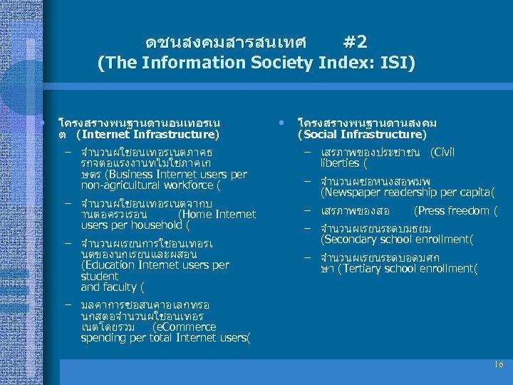 ดชนสงคมสารสนเทศ #2 (The Information Society Index: ISI) • โครงสรางพนฐานดานอนเทอรเน ต (Internet Infrastructure) – จำนวนผใชอนเทอรเนตภาคธ