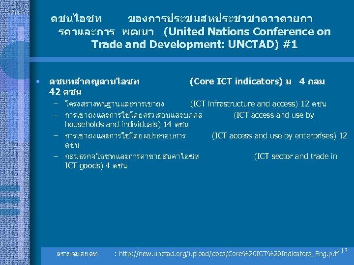 ดชนไอซท ของการประชมสหประชาชาตวาดวยกา รคาและการ พฒนา (United Nations Conference on Trade and Development: UNCTAD) #1 •