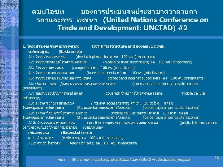 ดชนไอซท ของการประชมสหประชาชาตวาดวยกา รคาและการ พฒนา (United Nations Conference on Trade and Development: UNCTAD) #2 1.