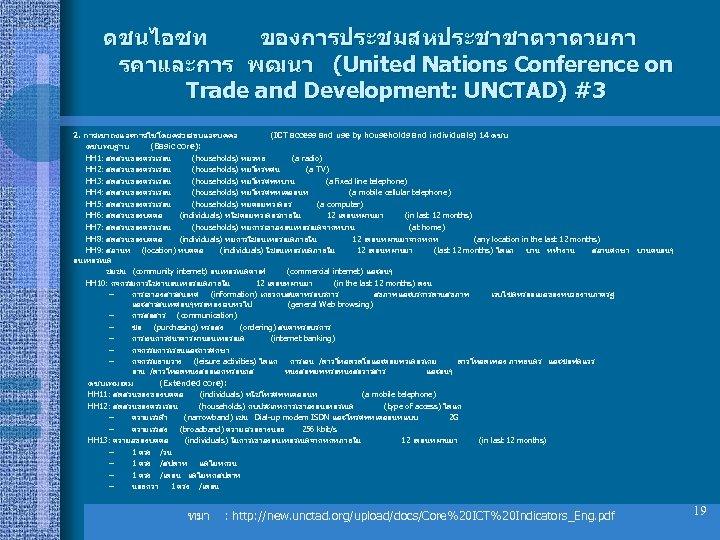 ดชนไอซท ของการประชมสหประชาชาตวาดวยกา รคาและการ พฒนา (United Nations Conference on Trade and Development: UNCTAD) #3 2.
