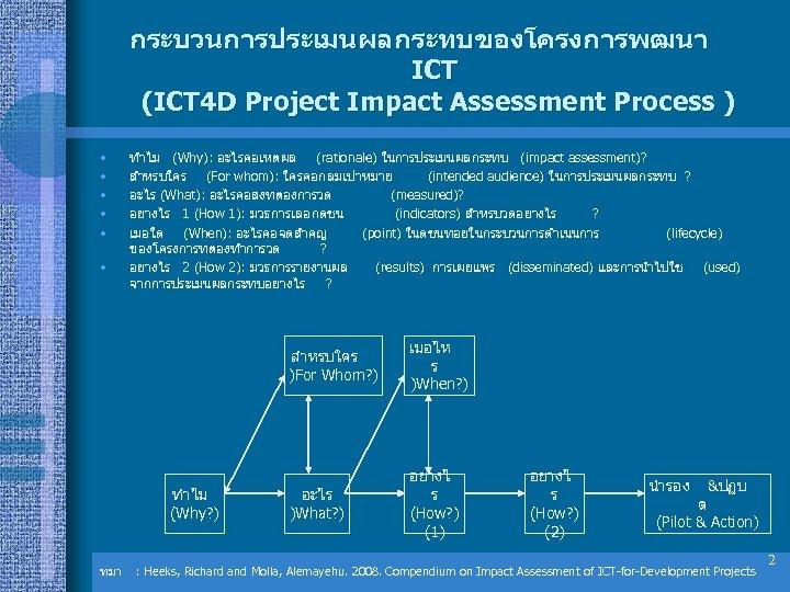 กระบวนการประเมนผลกระทบของโครงการพฒนา ICT (ICT 4 D Project Impact Assessment Process ) • • • ทำไม