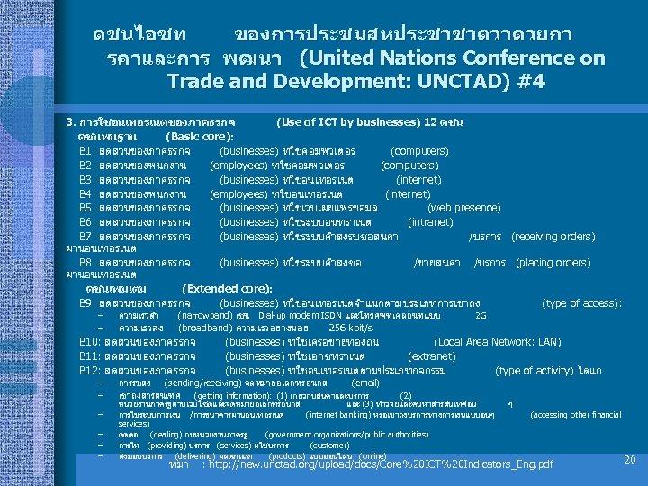 ดชนไอซท ของการประชมสหประชาชาตวาดวยกา รคาและการ พฒนา (United Nations Conference on Trade and Development: UNCTAD) #4 3.