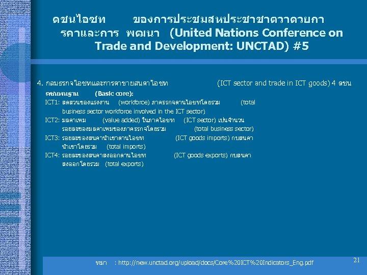 ดชนไอซท ของการประชมสหประชาชาตวาดวยกา รคาและการ พฒนา (United Nations Conference on Trade and Development: UNCTAD) #5 4.