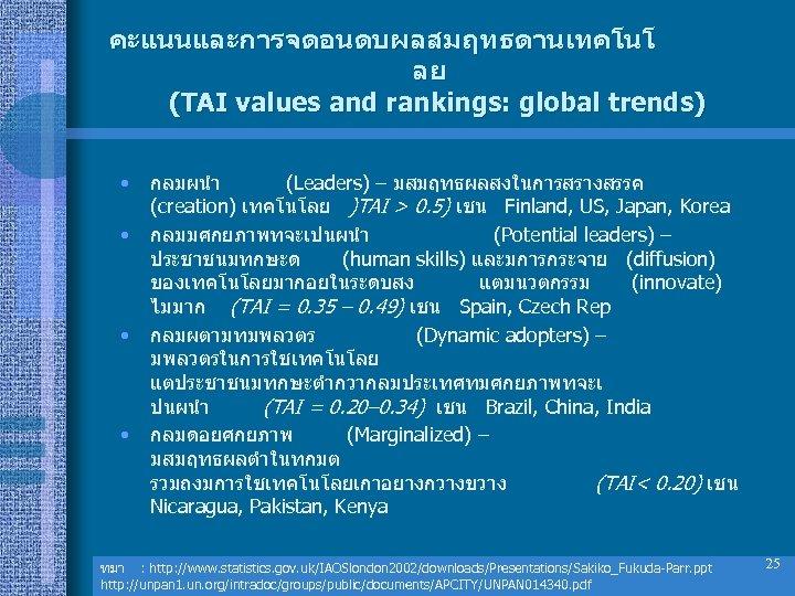 คะแนนและการจดอนดบผลสมฤทธดานเทคโนโ ลย (TAI values and rankings: global trends) • • กลมผนำ (Leaders) – มสมฤทธผลสงในการสรางสรรค