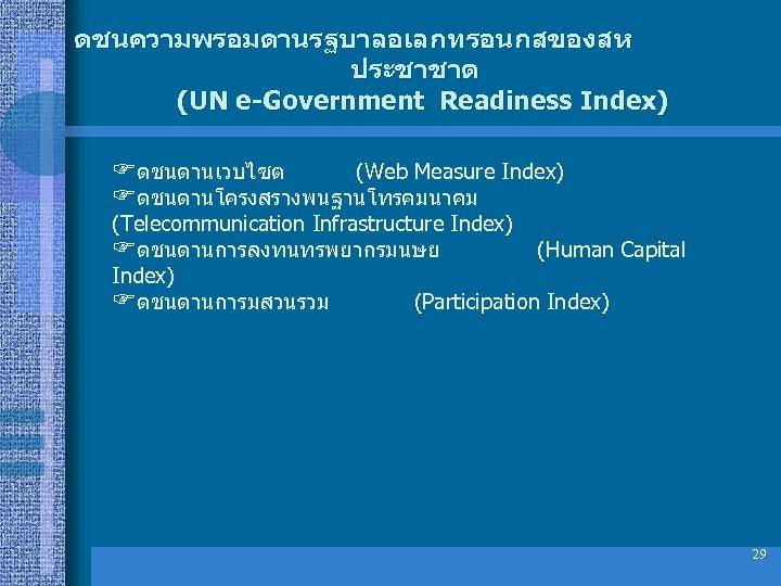 ดชนความพรอมดานรฐบาลอเลกทรอนกสของสห ประชาชาต (UN e-Government Readiness Index) ดชนดานเวบไซต (Web Measure Index) ดชนดานโครงสรางพนฐานโทรคมนาคม (Telecommunication Infrastructure Index)