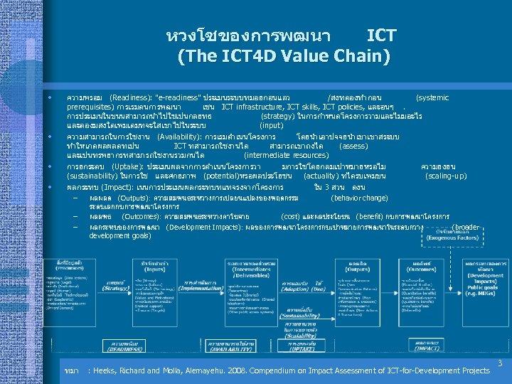 หวงโซของการพฒนา ICT (The ICT 4 D Value Chain) • • ความพรอม (Readiness):