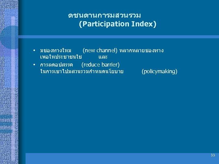 ดชนดานการมสวนรวม (Participation Index) • มชองทางใหม (new channel) หลากหลายชองทาง เพอใหประชาชนใช และ • การลดอปสรรค (reduce barrier)