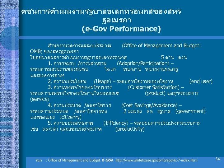 ดชนการดำเนนงานรฐบาลอเลกทรอนกสของสหร ฐอเมรกา (e-Gov Performance) สำนกงานจดการและงบประมาณ (Office of Management and Budget: OMB) ของสหรฐอเมรกา ใชดชนวดผลการดำเนนงานรฐบาลอเลกทรอนกส 5