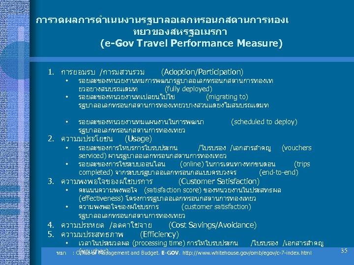 การวดผลการดำเนนงานรฐบาลอเลกทรอนกสดานการทองเ ทยวของสหรฐอเมรกา (e-Gov Travel Performance Measure) 1. การยอมรบ /การมสวนรวม • • • รอยละของหนวยงานทมการพฒนารฐบาลอเลกทรอนกสดานการทองเท ยวอยางสมบรณเตมท