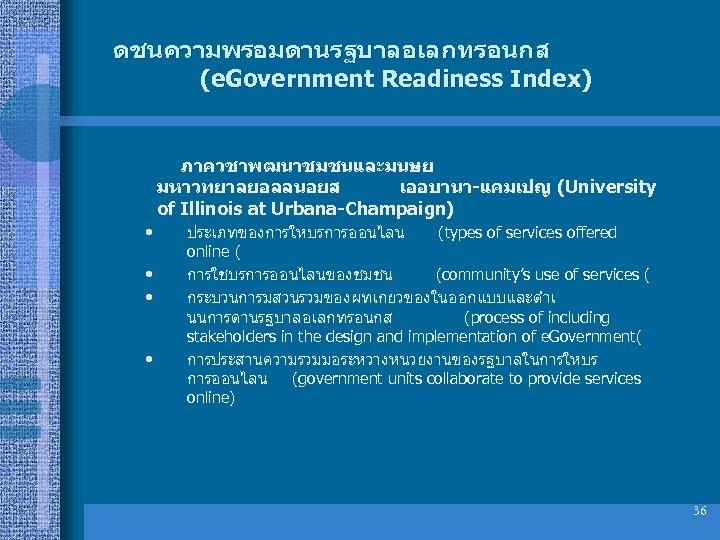ดชนความพรอมดานรฐบาลอเลกทรอนกส (e. Government Readiness Index) ภาควชาพฒนาชมชนและมนษย มหาวทยาลยอลลนอยส เออบานา-แคมเปญ (University of Illinois at Urbana-Champaign) •