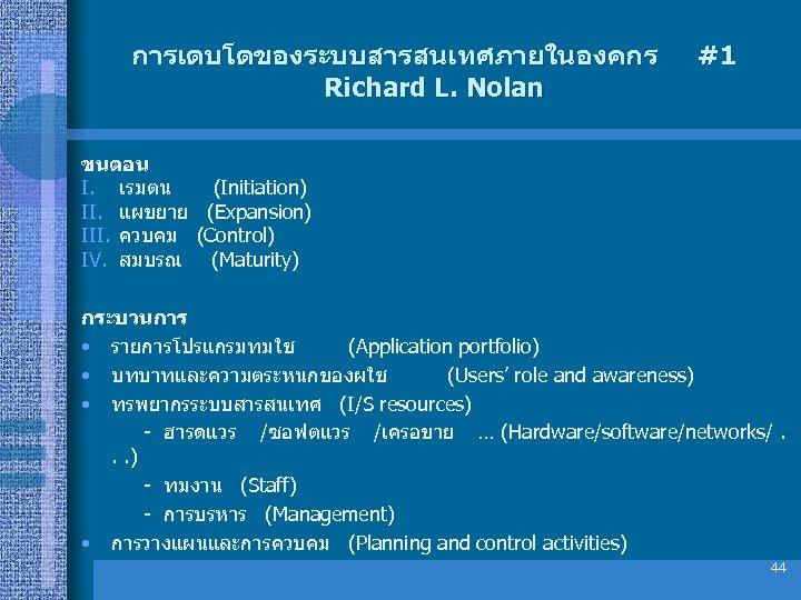 การเตบโตของระบบสารสนเทศภายในองคกร Richard L. Nolan #1 ขนตอน I. เรมตน (Initiation) II. แผขยาย (Expansion) III. ควบคม