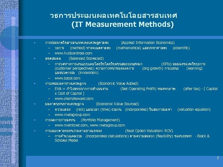 วธการประเมนผลเทคโนโลยสารสนเทศ (IT Measurement Methods) • • • การประยกตใชสารสนเทศเชงเศรษฐศาสตร (Applied Information Economics) – วธการ (method)