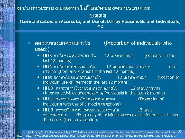 ดชนการเขาถงและการใชไอซทของครวเรอนและ บคคล (Core Indicators on Access to, and Use of, ICT by Households and