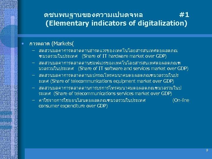ดชนพนฐานของความเปนดจทล #1 (Elementary indicators of digitalization) • การตลาด (Markets( – สดสวนมลคาการตลาดดานฮารดแวรของเทคโนโลยสารสนเทศตอผลตภณ ฑมวลรวมในประเทศ (Share of