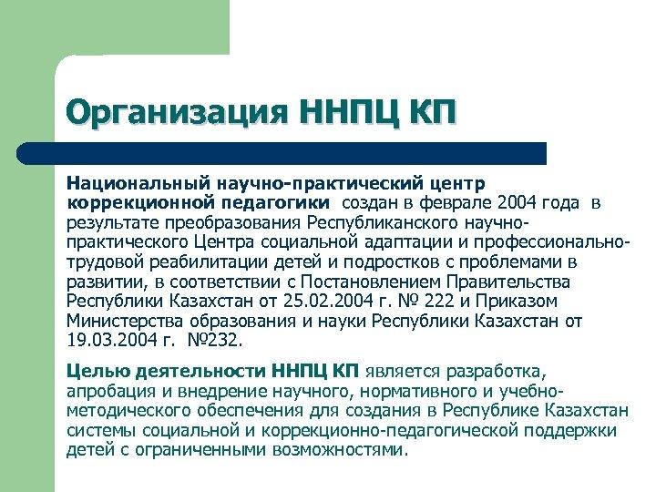 Организация ННПЦ КП Национальный научно-практический центр коррекционной педагогики создан в феврале 2004 года в