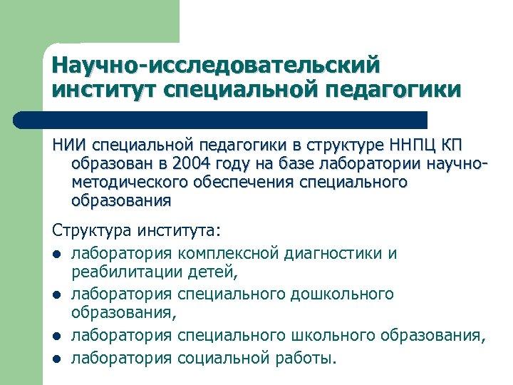 Научно-исследовательский институт специальной педагогики НИИ специальной педагогики в структуре ННПЦ КП образован в 2004