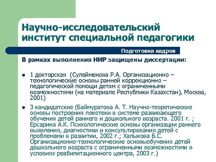 Научно-исследовательский институт специальной педагогики Подготовка кадров В рамках выполнения НИР защищены диссертации: l 1