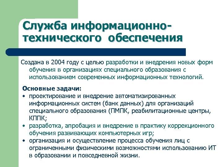 Служба информационнотехнического обеспечения Создана в 2004 году с целью разработки и внедрения новых форм