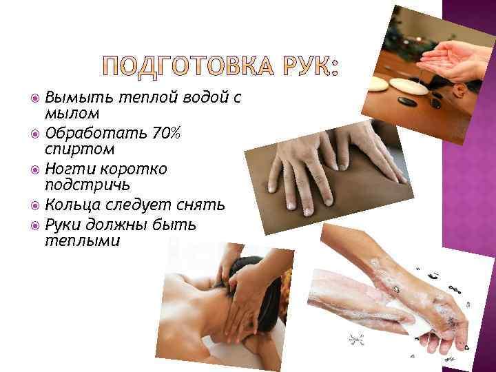 Вымыть теплой водой с мылом Обработать 70% спиртом Ногти коротко подстричь Кольца следует снять