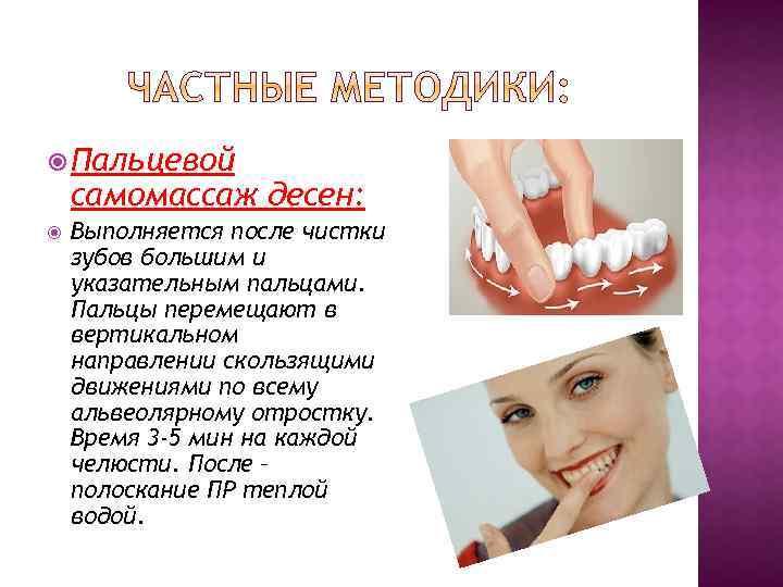 Пальцевой самомассаж десен: Выполняется после чистки зубов большим и указательным пальцами. Пальцы перемещают