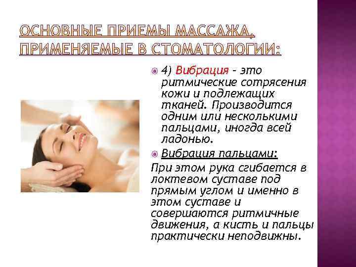 4) Вибрация – это ритмические сотрясения кожи и подлежащих тканей. Производится одним или несколькими