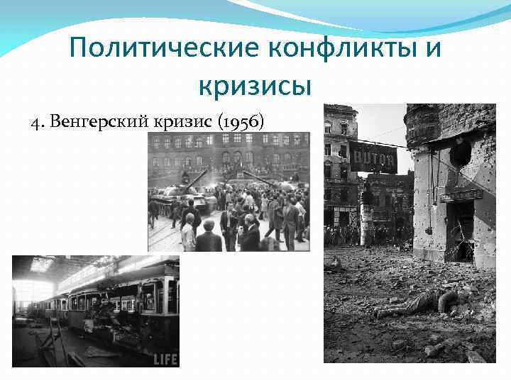 Политические конфликты и кризисы 4. Венгерский кризис (1956)