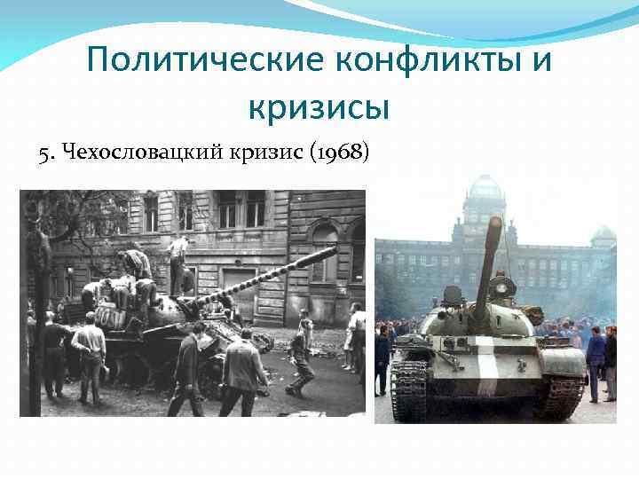 Политические конфликты и кризисы 5. Чехословацкий кризис (1968)