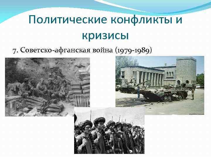 Политические конфликты и кризисы 7. Советско-афганская война (1979 -1989)